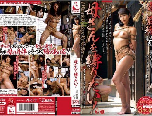 OBA-165 – Aoi Shiho – I Wanna Tie Up Mom! Shiho Aoi
